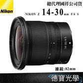 NIKON Z 14-30mm F/4 S Z系列 超廣角鏡頭 總代理國祥公司貨 德寶光學 Z6 Z7