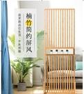 屏風客廳裝飾入戶家用移動實木隔斷現代簡約新中式屏風隔斷竹 YXS新年禮物