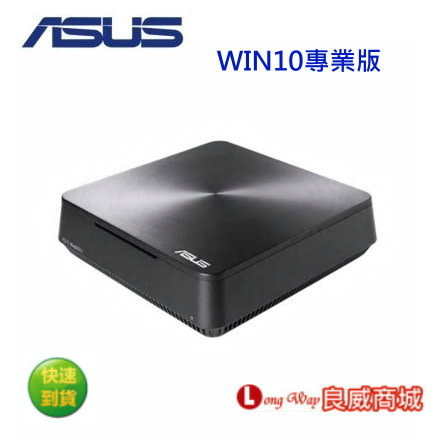 【送Office365】 ASUS 華碩 VM65-G102Z i5迷你Vivo PC (i5-7200/8G/1TB/WIN10專業版)