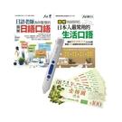 老師教你說最道地的日語 點讀套書(全2書)+ LiveABC智慧點讀筆16G(Type-C充電版)+ 7-11禮券500元