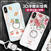 iPhoneX手機殼蘋果X硅膠掛繩套10硬殼全包防摔iponex女款  居家物語