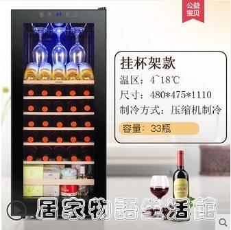 Candor/凱得紅酒櫃電子恒溫保鮮茶葉家用冷藏冰吧壓縮機玻璃展示