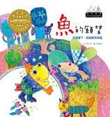 (二手書)世界名家創意繪本:魚的願望(1書1CD)