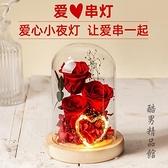 永生花禮盒玻璃罩情人節生日教師節禮物獨角獸送女友老師康乃馨 安雅家居館