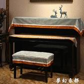 鋼琴罩半罩北歐鋼琴套三件套琴披蓋布蓋巾現代簡約防塵罩美式凳套 聖誕節全館免運