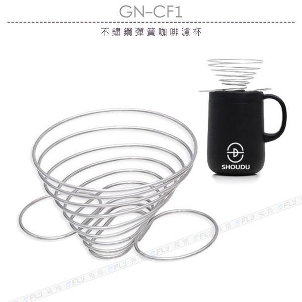 《飛翔3C》GN-CF1 不鏽鋼彈簧咖啡濾杯│咖啡濾架 折疊收納 旅行登山 居家戶外 手沖咖啡 各種杯型