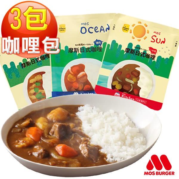 MOS摩斯漢堡_日式咖哩包/調理包 (雞/豬/牛任選) 3入