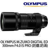 OLYMPUS M.ZUIKO DIGITAL ED 300mm F4.0 IS PRO (24期0利率 元佑公司貨) ET-M3040 PRO 防塵 防滴
