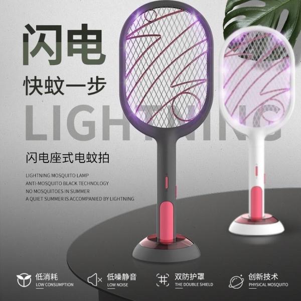 電蚊拍 新款功能二合一USB充電式家用滅蚊拍電擊力強滅蚊燈
