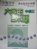 【書寶二手書T3/語言學習_YDA】大家的日本語 中級II-文法解說.問題解答.聽解內容_大新書局