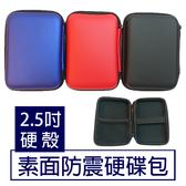 2.5吋 基本色 素面硬碟包 收納包 相機包 隨身硬碟包 防震包 硬碟防震包 硬碟收納包 硬碟包