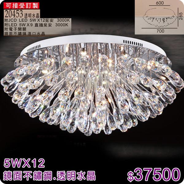 吸頂水晶吊燈-20453