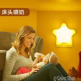 小夜燈插電喂奶床頭遙控哺乳壁燈插座式節能嬰兒臺燈臥室創意夢幻220v   color shop