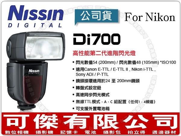 可傑 NISSIN Di700 for Nikon  外接式閃光燈  閃燈 第二代進階版  可靈活操作 公司貨 D800 D7100 D7000