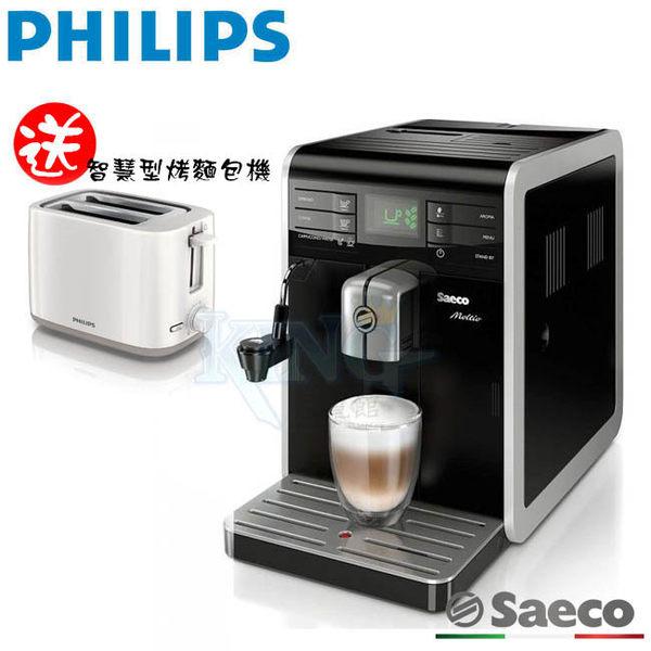 飛利浦 HD8768 / HD-8768【現貨 贈烤麵包機 免費到府安裝教學】Saeco 飛利浦全自動義式咖啡機