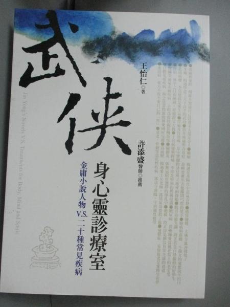 【書寶二手書T5/醫療_CU8】武俠身心靈診療室_王怡仁