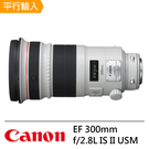 Canon EF 300mm f/2.8L IS II USM*(平行輸入)-送強力大吹球清潔組+專用拭鏡筆