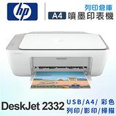 HP DeskJet 2332 多彩全能相片事務機 /適用 HP 3YM56AA/3YM55AA/3YM57AA/3YM58AA/67XXL/3YM59AA