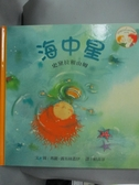 【書寶二手書T5/少年童書_XEL】海中星_瑪麗.露易絲蓋伊,  賴青萍