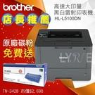【原廠碳粉匣免費送】Brother HL-L5100DN 高速大印量黑白雷射印表機 (單功能:列印)