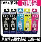 T664 五色(2黑3彩)一組 原廠盒裝