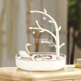 首飾展示架 日本SPSAUCE創意掛耳墜耳環樹枝擺件項鍊戒指收納盒展示架 卡菲婭