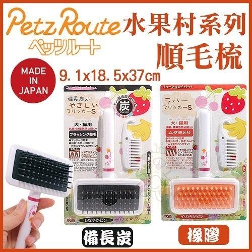 *KING WANG*日本Petz Route沛滋露 水果村系列順毛梳《備長炭/橡膠》犬貓適用 二款可任選