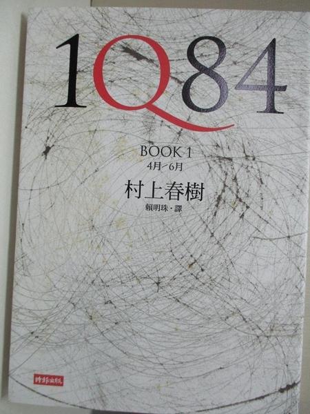 【書寶二手書T1/翻譯小說_B52】1Q84 Book1_村上春樹