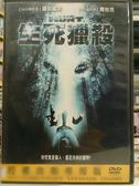 挖寶二手片-C05-029-正版DVD*電影【生死獵殺】-羅伯盧索*喬柏克