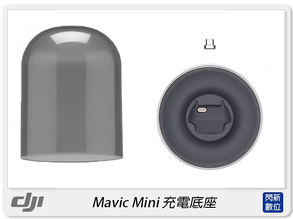 現貨! DJI 大疆 Mavic Mini Part 19 充電底座 配件(公司貨)