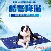 寵物冰墊 狗狗冰墊寵物墊子涼蓆墊夏天耐咬降溫狗窩夏季貓涼墊睡墊貓咪用品 5色