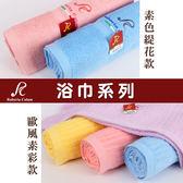 Roberta Colum 浴巾 純棉 素色緹花 歐風素彩 台灣製 諾貝達卡文
