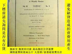 二手書博民逛書店中華論壇週刊罕見CHINA FORUM A Weekly Rev