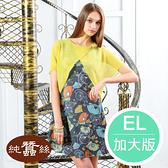 【岱妮蠶絲】日本畫流行兩件式罩衫蠶絲洋裝_加大EL