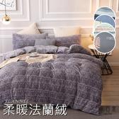 【多款任選】超柔瞬暖法蘭絨6尺雙人加大床包三件組-獨家花款《限2件內超取》親膚