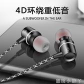 耳機入耳式4D重低音炮有線高音質適用華為oppo vivo蘋果安卓手機通用線控掛耳 蘿莉小腳丫