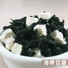 搭嘴好食 即食沖泡海帶豆腐湯 素食 乾燥...
