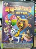挖寶二手片-B14-正版DVD-動畫【馬達加斯加3:歐洲大圍捕】-國英語發音(直購價)