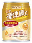 (加贈二罐) 三多補体康C經典營養配方*1箱 24罐/箱    *維康*