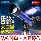 天文望遠鏡高清學生50AZ高倍夜視專業觀星 igo 小明同學
