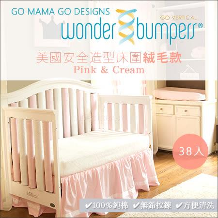 ✿蟲寶寶✿【美國GO MAMA GO DESIGNS】安全造型床圍 100%純棉 絨毛款 - 紛紅色&奶油白 38入組