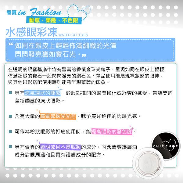 CHIC CHOC 水感眼彩凍 5.2g