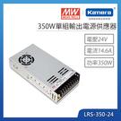 明緯 350W單組輸出電源供應器(LRS-350-24)