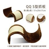 【QQ】S型抓板 (I002G04)
