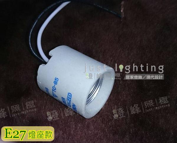 【零件配件】E27陶瓷燈座 各式E27燈泡適用 UL認證 #E27