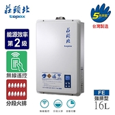 莊頭北 16L無線遙控數位恆溫強制排氣熱水器 TH-8165 桶裝瓦斯