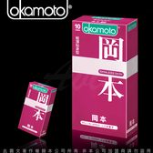 Okamoto岡本Skinless Skin輕薄貼身型保險套10入裝衛生套