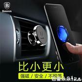 車載支架 倍思車載手機架支架汽車用磁性出風口吸盤式磁鐵磁吸萬能通用導航 芭蕾朵朵