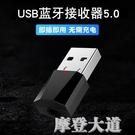 【即插即用】迷你雙輸出USB藍牙5.0音...
