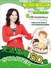 文法進階50堂STARTER(附徐薇老師...